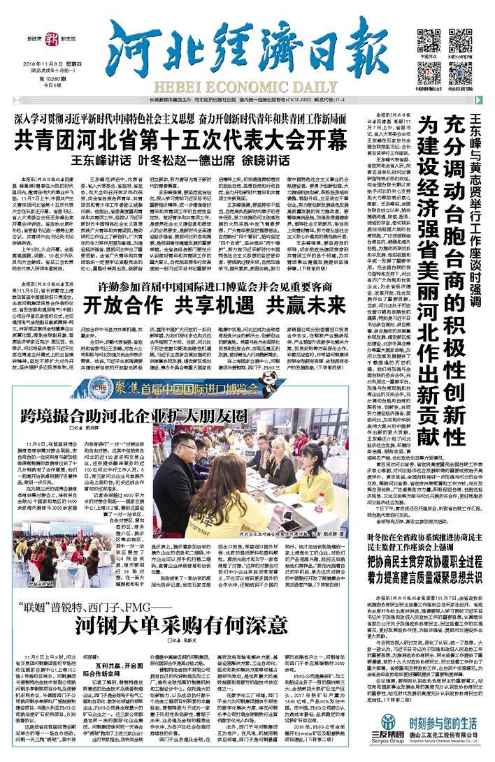 河北经济日报头版11.8