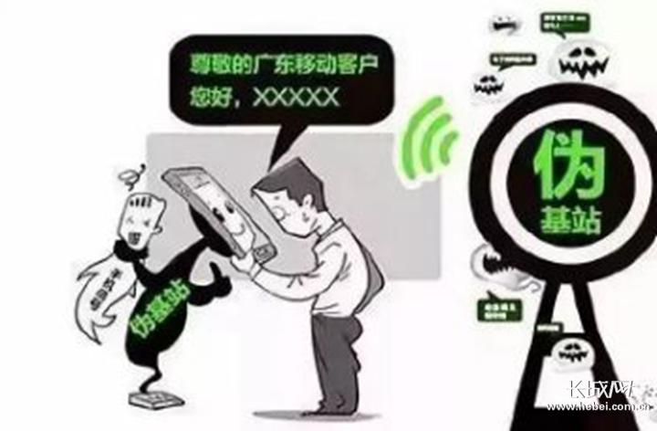 警惕电信诈骗新花样 冒充中国移动官方10086