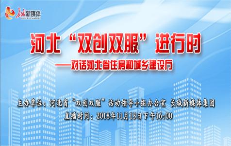 【正在直播】对话河北省住房和城乡建设厅
