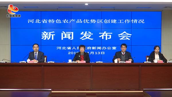 河北省特色农产品优势区创建工作情况
