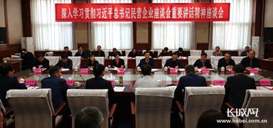 省市场监督管理局召开全省部分民营企业家座谈会