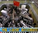 """中国""""人造太阳""""首次1亿度运行"""
