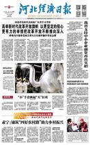 河北经济日报(2018.11.14)