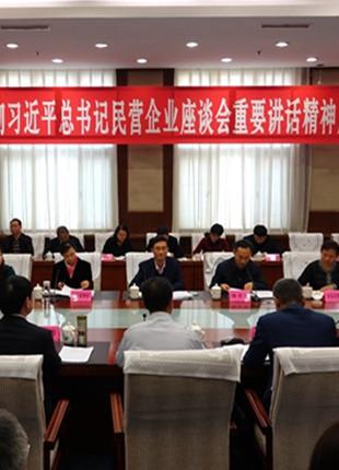 省市场监管局召开企业家座谈会