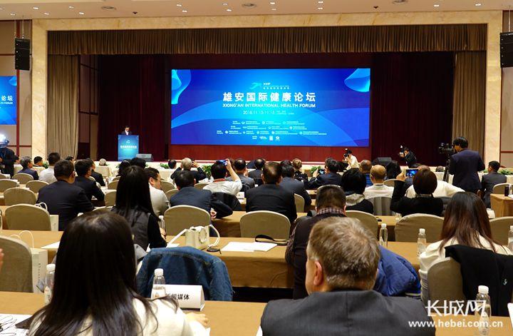 行业大咖云集!首届雄安国际健康论坛在廊坊开幕