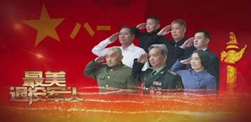 """吴洪甫当选2018年""""最美退役军人""""!"""