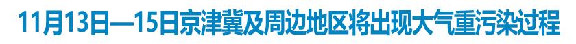 生态环境部通报:11月13日—15日京津冀及周边地区将出现大气重污染过程