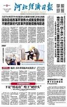 河北经济日报(2018.11.15)