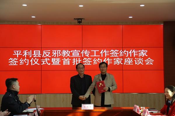 陕西省平利县举行首届反邪教作家签约仪式