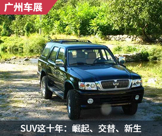 【广州车展】SUV这十年:崛起、交替、新生