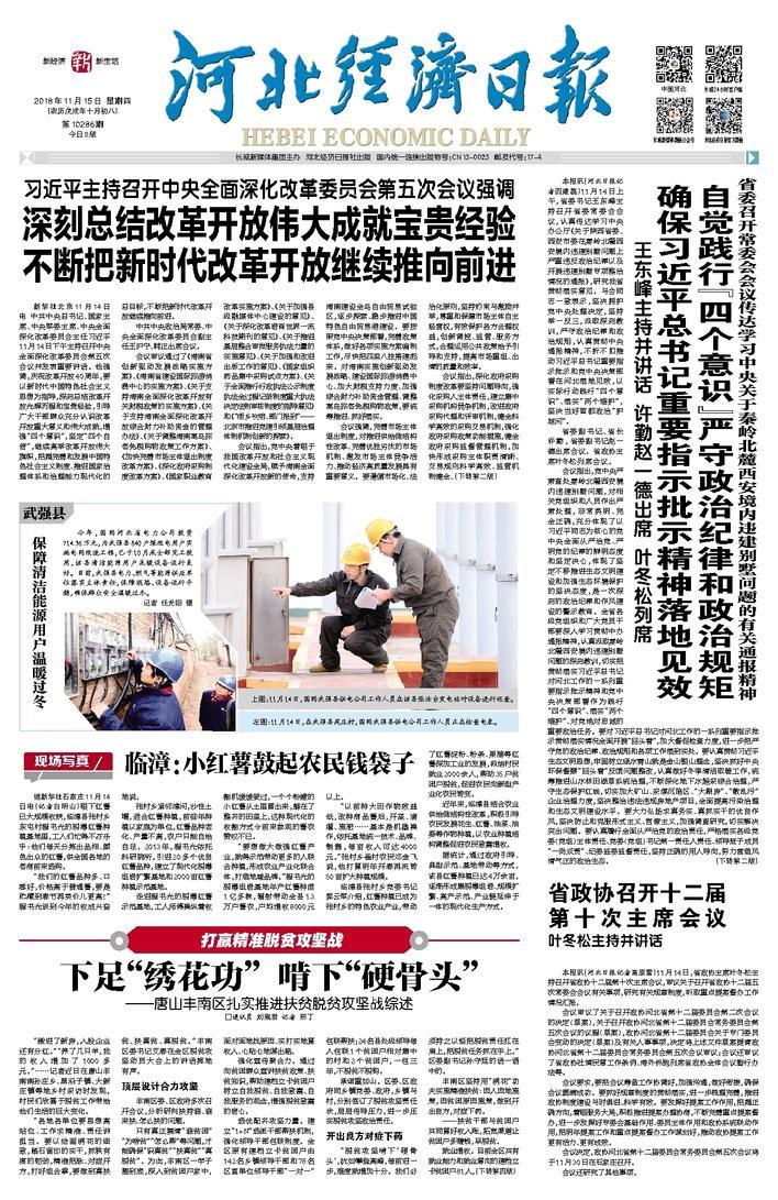 河北经济日报头版11.15