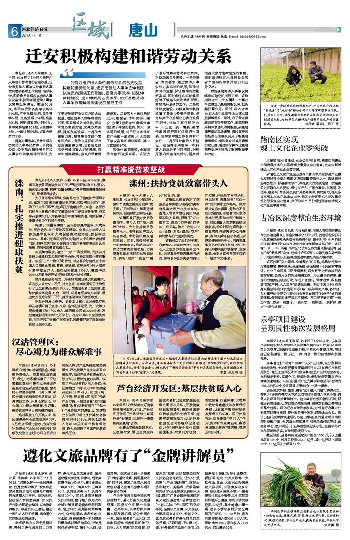 河北经济日报区域版11.15