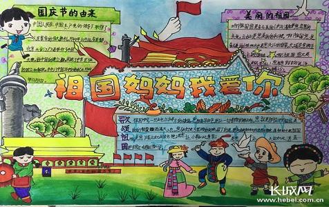 首届河北小学生手抄报网络大赛获奖作品出炉