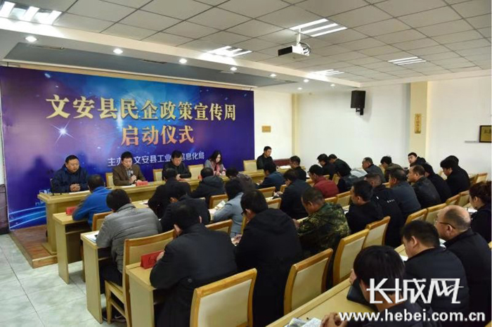 文安县举行民企政策宣传周助力企业发展