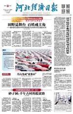 河北经济日报2018.11.16