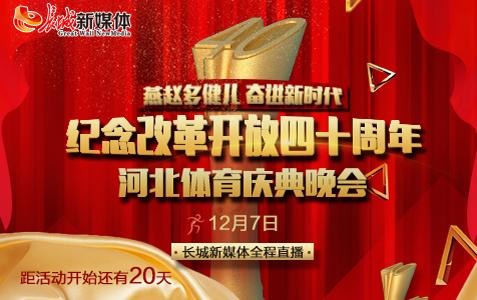 纪念改革开放四十周年 河北体育庆典晚会