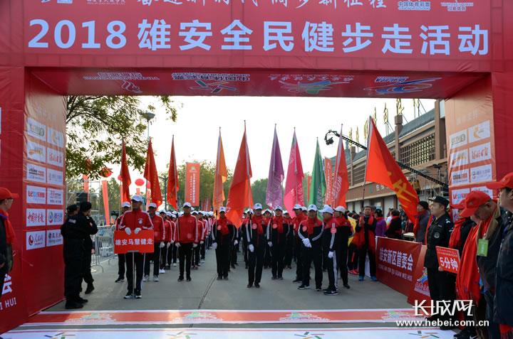 【快讯】2018雄安全民健步走活动在白洋淀举办