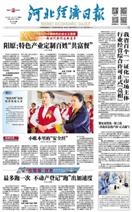 河北经济日报(2018.11.17)