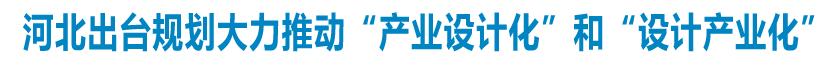 """河北省出台工业设计发展专项规划 大力推动""""产业设计化""""和""""设计产业化"""""""