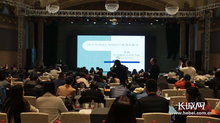 河北省商务系统《电子商务法》<br>培训暨电商项目对接会在石家庄成功举办