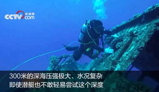 330.2米!我军潜水员生命挑战极限