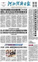河北经济日报(2018.11.19)