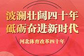 河北体育改革四十年