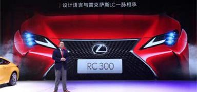 新雷克萨斯RC于第十六届广州国际车展上市