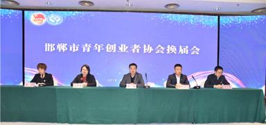 邯郸市青年创业者协会换届会召开