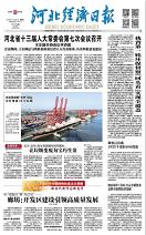河北经济日报(11.20)
