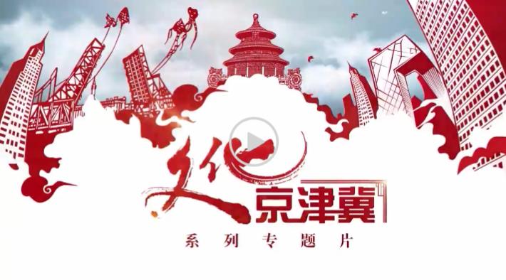 【文化京津冀】第19集:霸气侧漏的龙鳞装