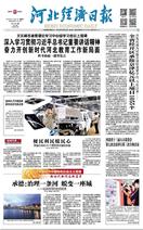 金鹰国际娱乐注册经济日报(2018.11.21)