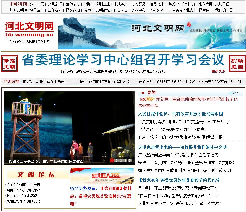 河北文明网