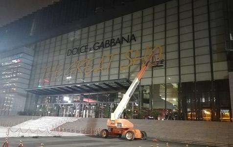 D&G秀取消人去楼空,800万搭建的舞台被拆
