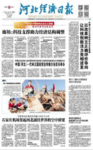 河北经济日报(2018.11.23)