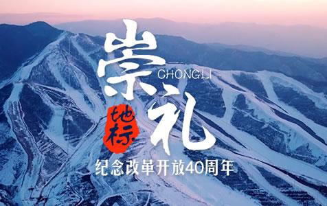 微视频|纪念改革开放40周年·地标③——崇礼的温度