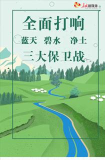 【图解】我国全面打响蓝天、碧水、净土三大保卫战