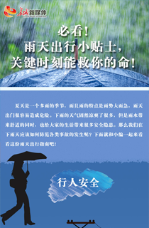 【图解】必看!雨天出行小贴士,关键时刻能救命!