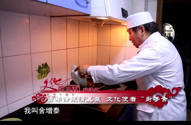 【文化京津冀】第21期:清真菜中的满汉全席——厨子舍