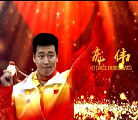 [视频]河北体育风云人物-射击功勋运动员庞伟