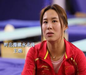 [视频]王涵笑谈曾经的艰难选择