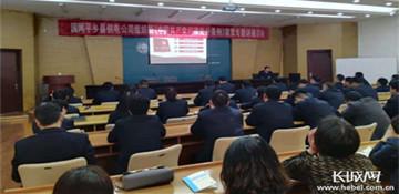 平乡供电开展新修订《中国共产党纪律处分条例》专题讲座