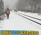 大兴安岭 铁路隧道工 -32℃除冰清雪保安全