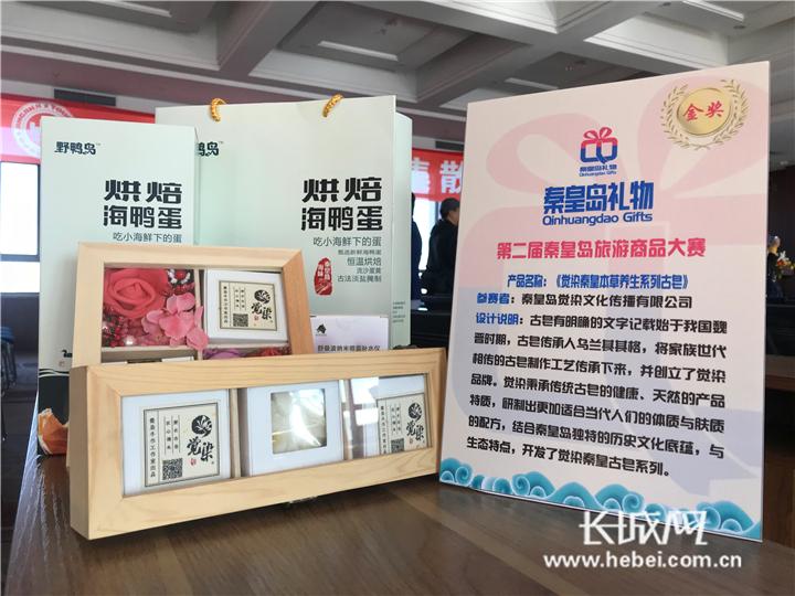 """第二届""""秦皇岛礼物""""旅游商品大赛落幕"""