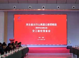 太行山高速邯郸段交工验收圆满完成