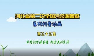 污染源普查动画33集