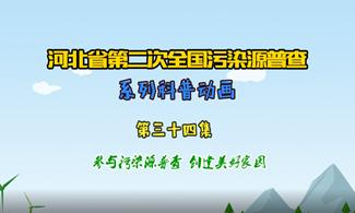 污染源普查动画34集