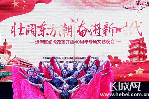 沧州市运河区举办纪念改革开放40周年专场晚会