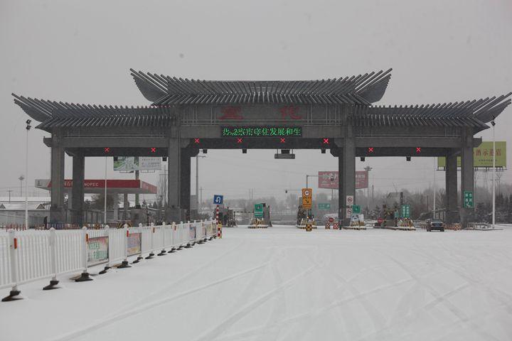 因雪 河北部分高速站口关闭