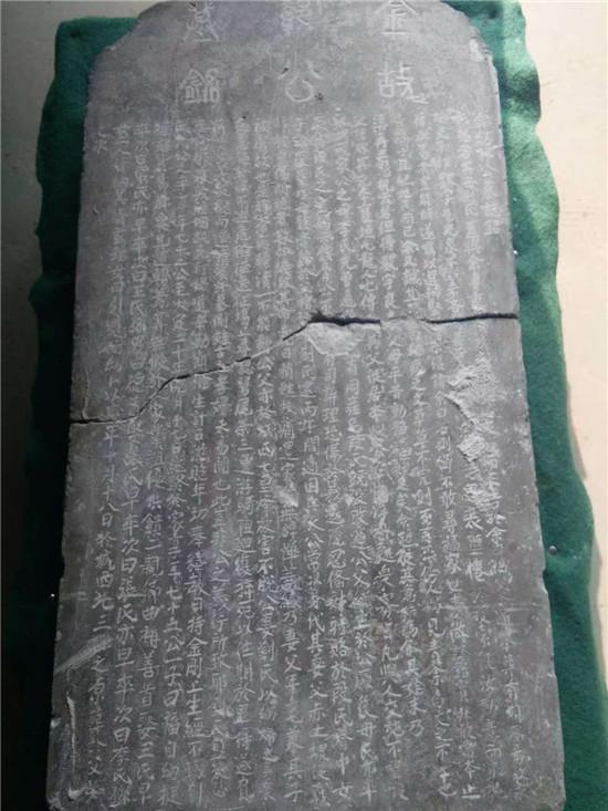 临西发现金代墓志铭